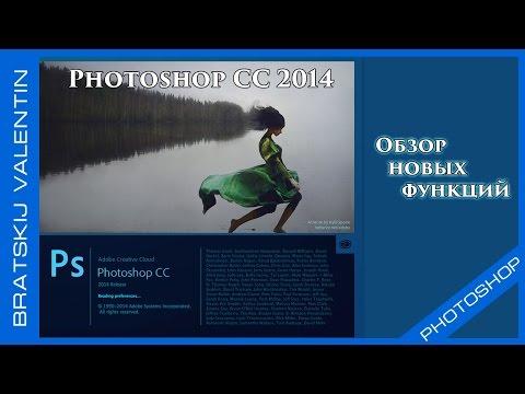 Обзор программы Photoshop CC 2014  и ее новых функций