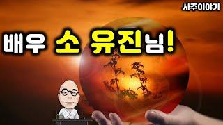 """유명인사주""""05.배우 소유진님 사주풀이~"""""""