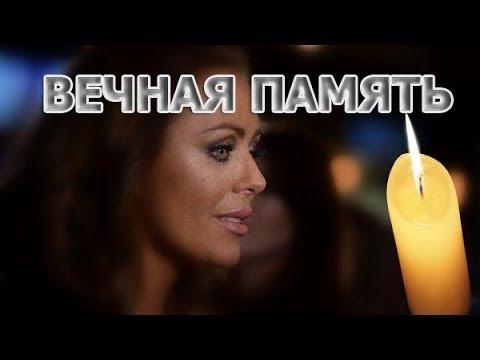 Подробности и детали похорон Юлии Началовой
