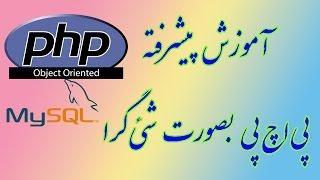 PHP آموزش