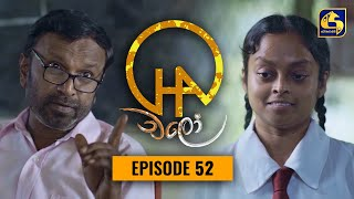 Chalo    Episode 52    චලෝ      22nd September 2021 Thumbnail
