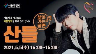 "B1A4 산들의""힘내세요!""'문화로 토닥토닥'찾아가는 …"