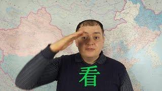 Коротко и ясно про китайский язык. #1(, 2015-12-03T17:35:38.000Z)