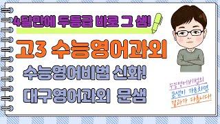 대구영어과외 문샘 고3 수능영어과외 수성구영어과외