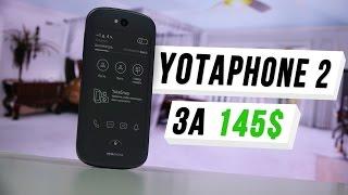 Обзор YotaPhone 2 за 145$. Стоит ли покупать смартфон из Китая?