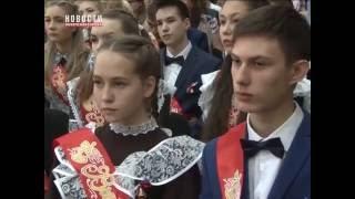 В школах Новочебоксарска прозвенел последний звонок(В школах Новочебоксарска прозвучал «Последний звонок». Перед единым государственным экзаменом выпускники..., 2016-05-26T07:06:00.000Z)