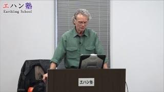 アースリング・スクール 3日目 第3講義「進化論その3:ケン・ウィルバーの意識のスペクトラム」 2017/03/25 14:00-15:20