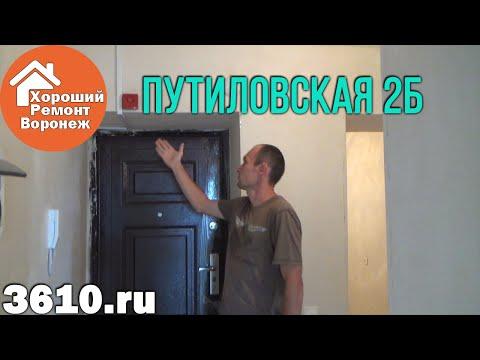 Ул. Путиловская 2Б Приёмка квартиры от застройщика в Воронеже