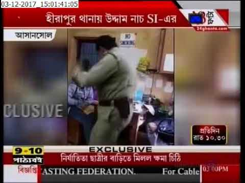 Police Officer Dancing inside Police Station in west bengal