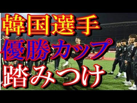 【速報!】韓国選手優勝カップ 踏みつける暴挙でカップ剥奪!