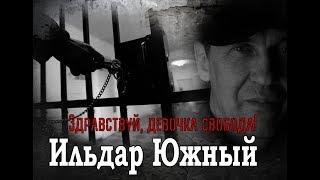Download Ильдар Южный - Здравствуй, девочка свобода! Mp3 and Videos