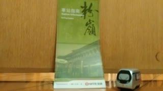 港鐵粉嶺站車站指南(2014/12)介紹