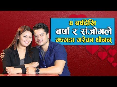 ४ बर्षदेखि बर्षा र संजोगले झगडा गरेका छैनन्    Barsha Raut and Sanjog Koirala    Sahayatra