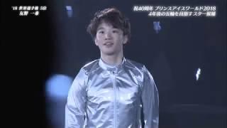 PIW横浜2018 町田樹解説3 友野一希 町田樹 検索動画 26