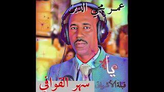يا قِبلة الأشواق | سهر القوافي | عمر محي الدين