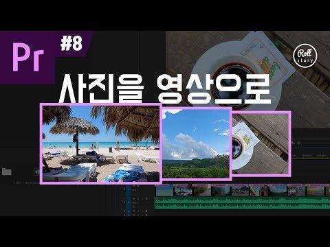 프리미어 프로 강좌 #8 - 사진을 동영상으로 만드는 방법 I 키프레임 I 애니메이션 효과 I 웨딩영상 만들기