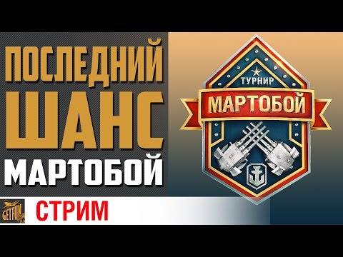 Последний шанс на финал. POI против Boomerang [World of Warships]