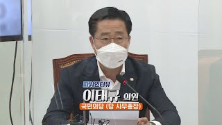 국회방송 뉴스N | [파워인터뷰] 국민의당 이태규 의원…