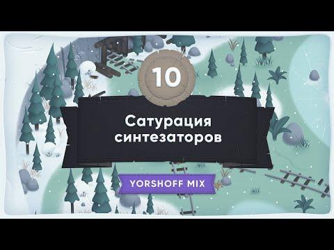 Сатурация слойки из синтезаторов [Yorshoff Mix]