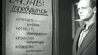 Фильм  Незванные гости   СССР 1959 г.
