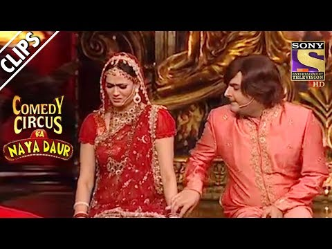 Kapil & Shweta's First Night | Comedy Circus Ka Naya Daur: Click here to Subscribe to  SetIndia Channel: https://www.youtube.com/user/setindia?sub_confirmation=1  Click here to watch all the clips from Comedy Circus Ka Naya Daur: https://www.youtube.com/playlist?list=PLzufeTFnhupzYZnreQAzwbI-S0D9z76ah  We bring to you the funniest clips from Comedy Circus Ka Naya Daur. So sit back and enjoy these acts by some of the best comedians in the industry.  More Useful Links : Visit us at : http://www.sonyliv.com Like us on Facebook : http://www.facebook.com/SonyLIV Follow us on Twitter : http://www.twitter.com/SonyLIV   Also get Sony LIV app on your mobile Google Play - https://play.google.com/store/apps/details?id=com.msmpl.livsportsphone ITunes - https://itunes.apple.com/us/app/liv-sports/id879341352?ls=1&mt=8  About Comedy Circus Ka Naya Daur: ------------------------------------------------------------ After 4 years and 12 successful seasons, the veterans of Comedy Circus now pair up with fresh talent.This season sees a veteran paired with a celeb mentoring a team with a new talent and a celeb. The eliminations will be on the cumulative score of the veteran team and the new team.Unusual and rib-tickling combination of the old and new talent, comedy, and antics making for the perfect weekend viewing.