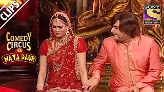 Kapil & Shweta's First Night | Comedy Circus Ka Naya Daur