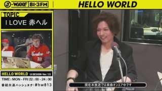 今夜は、プロ野球球団「広島東洋カープ」を大特集! ゲストは、カープを...