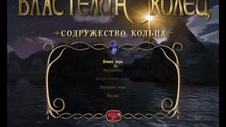 The Lord of the Rings: The Fellowship of the Ring (Властелин колец. Братство кольца) - Вступление