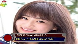 プロが選ぶアイドルDVD大賞(7)忍野さら、伊藤えみ…メーカー各社が激押...