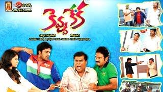 Kevvu Keka Full Length Telugu Movie | Allari Naresh Full Movies | Allari Naresh, Ali, Sharmiela