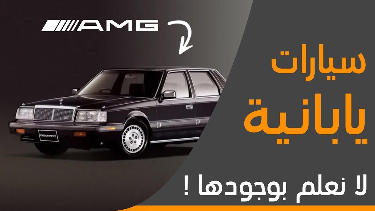 هل تعلم بوجود ميتسوبيشي (AMG) من قبل ؟ ... سيارات يابانية لا نعلم بوجودها !