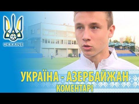 U-17 | UKRAINE 7 - 0 AZERBAIJAN | Коментарі після матчу