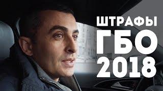 Новые штрафы за нарушение ПДД в Украине. Штрафы за ГБО 2018.