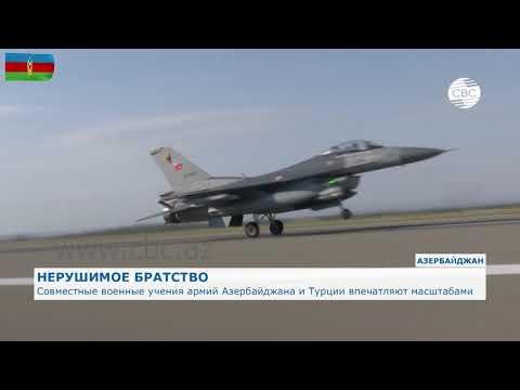 Совместные учения армий Азербайджана и Турции впечатляют масштабами