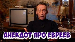 Ржачный еврейский анекдот из Одессы! Анекдот про одесситов!