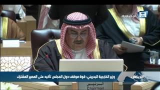 وزير الخارجية البحريني: متابعة قرارات قمة قادة الخليج في المنامة