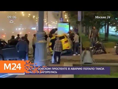 На Кутузовском проспекте в аварию попало такси - Москва 24