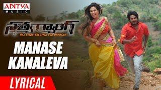 Manase Kanaleva Lyrical || Satya Gang Movie Songs || Sathvik Eshvar, Prathyush || Prabhas