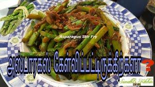 Asparagus stir fry in Tamil | Asparagus poriyal | Asparagus subzi | தண்ணீர்விட்டான் வறுவல்