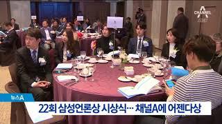 채널A '청년 일자리 기획' 삼성언론상 수상