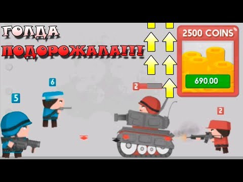 ГОЛДА ПОДОРОЖАЛА Клон Армия Мультиплеер Clone upgrading \ Games Clone Armies!