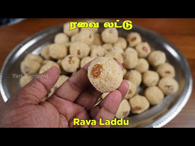 20 நிமிடத்தில் சுலபமான ரவா லட்டு   Easy Rava Laddu Recipe in Tamil   Diwali Special Sweet