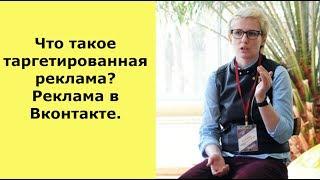 Что такое таргетированная реклама? Реклама в Вконтакте.