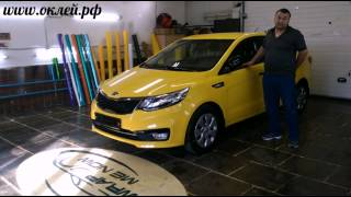 Отзыв о оклейке такси в компании WrapMeNow(Оклейка автомобиля Киа Рио в желтый цвет, для получения лицензии www.wrapmenow.ru Phone: 8 (499) 397-00-64 ✅ WhatsAPP: 8 (929)..., 2015-07-29T09:53:01.000Z)