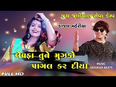 Bewafa Tune Mujhko Pagal Kar Diya | Kajal Maheriya | Tahukar Beats Live 2018