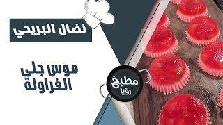 موس جلي الفراولة - نضال البريحي