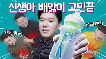 신생아 배앓이 방지 젖병 닥터브라운 리뷰( 세척방법)