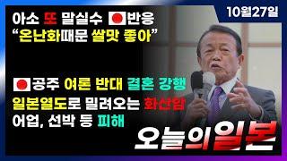 일본 종합뉴스 10.27(수) 일본 공주 반대 여론 뚫…