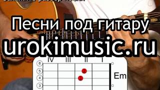 Обучение музыке. Разбор песен - Трофим город в пробках