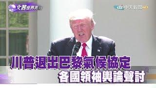 《文茜世界周報》川普退出巴黎氣候協定 各國領袖輿論聲討2017.06.03|Sisy's World News【完整版-FULL HD】